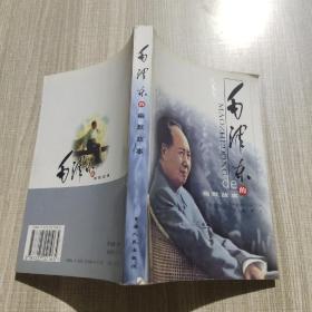 毛泽东的幽默故事