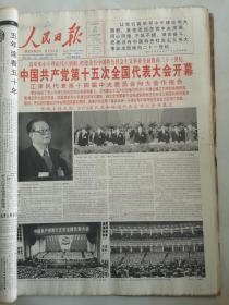 1997年9月13日人民日报   中国共产党第十五次全国代表大会开幕