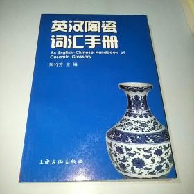 英汉陶瓷词汇手册