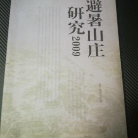 避暑山庄研究. 2009
