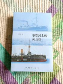 泰恩河上的黄龙旗:阿姆斯特朗公司与中国近代海军(全新 带塑封  现货 品好)  全网最低价!!!