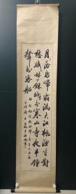 日本回流字画 原装旧裱  596
