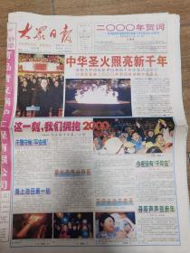 2000年1月1日大众日报