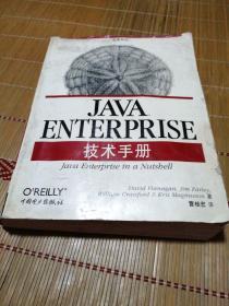 JAVA ENTERPRISE技术手册