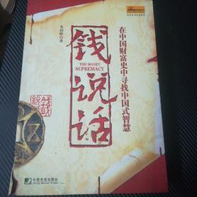 钱说话:在中国财富史中寻找中国式智慧