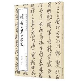 徐利明临帖示范系列怀素小草千字文