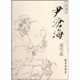 尹沧海速写集 尹沧海 著 9787807384786 杨柳青出版社