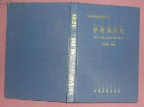 伊犁河研究(96年1版1印精装本印2000册)