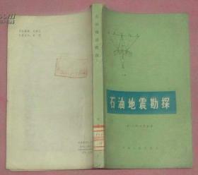 石油地震勘探 【87年1版1印2000册】