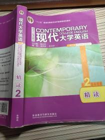 现代大学英语2 精读 杨立民