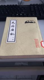 天府广记.上册 北京古籍出版社