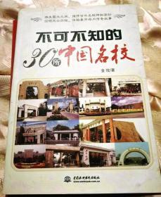 不可不知的30所中国名校一版一印