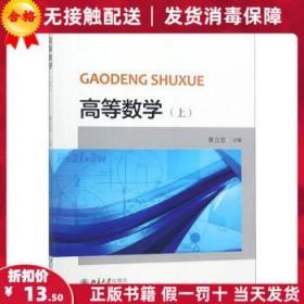高等数学(上) 黄立宏 北京大学出版社9787301295045