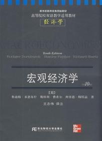 宏观经济学 (美)多恩布什(Dornbush,R.),(美)费希尔(Fisher,S.)
