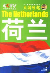 荷兰--系列丛书 中央电视台《大国崛起》节目组  编著