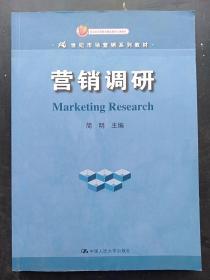 营销调研 简明 中国人民大学出版社9787300138725