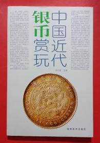 中国近代银币赏玩