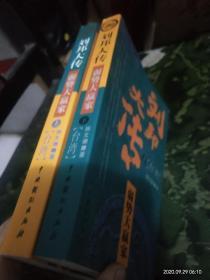刘邦大传:弱势大赢家(上下册全)