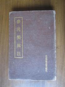 参同契批注(1989年第一版一次印刷,发行量2500册)