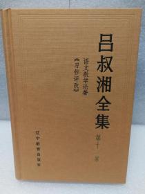 吕叔湘全集 第十一卷 (11)《语文教学论著(习作评改)》
