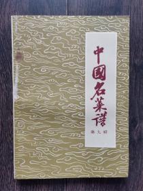 中国名菜谱(第九辑)1960年一版一印(品佳)