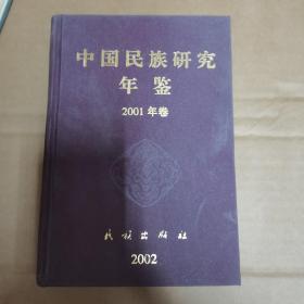 中国民族研究年鉴2001年卷