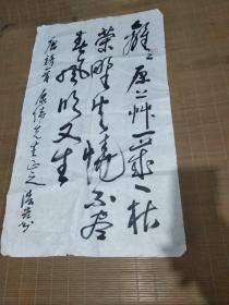 漆宏先生书—唐诗一首 白居易诗