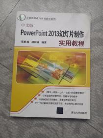 中文版PowerPoint2013幻灯片制作实用教程