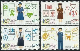 中国香港 2016香港女童军百周年新邮票4全