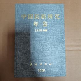 中国民族研究年鉴.1998年卷