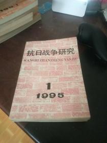 抗日战争研究 1995年第1期