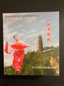音乐光盘 健身腰鼓(CD+DVD+磁带) 第二套健身腰鼓规定套路