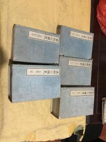 日本明治16年即公元1885年日本出版的《本朝六国史》 五函40册全,锦面,品相佳】和刻本 日本的古代史大全