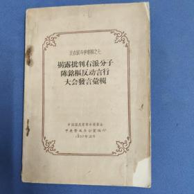 反右派斗争专辑之七:揭露批判右派分子陈铭枢反动言行大会发言汇辑