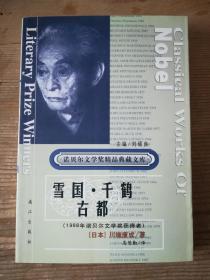诺贝尔文学奖精品典藏文库巜雪国•千鹤•古都》