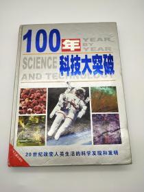 100年科技大突破:20世纪改变人类生活的科学发现和发明