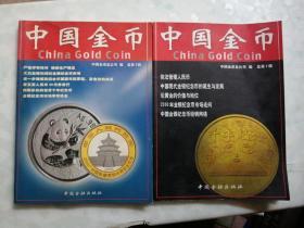 中国金币(总第1.2期)
