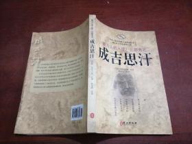 蒙古人的入侵三部曲 之 成吉思汗
