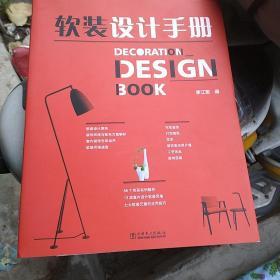 软装设计手册