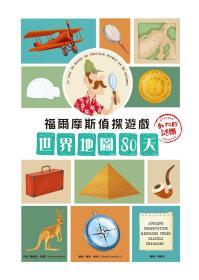 预售【台版】福尔摩斯侦探游戏:世界地图80天?动物的谜团/桑德拉?勒云;蔡颖芃译 和平国际
