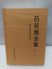 吕叔湘全集 第三卷 (3)《汉语语法论文集》