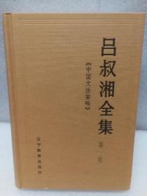 吕叔湘全集 第一卷 (1)《中国文法要略》