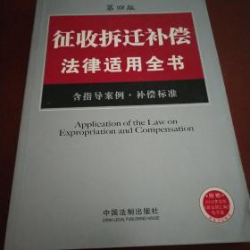 征收拆迁补偿法律适用全书13(第4版)