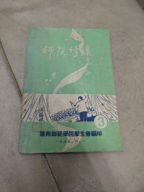 解放初广东高校文献:《师院歌集》(3)