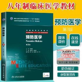 正版 预防医学 第三3版 全国高等学校十二五规划 供八8年制及7年?