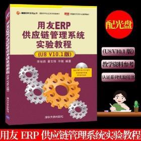 正版 用友ERP供应链管理系统实验教程 U8 V10.1版 用友ERP认证系?
