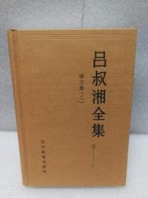 吕叔湘全集 第十六卷 (16)《译文集(二)》