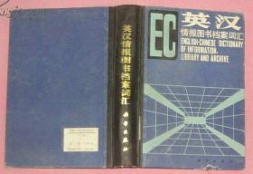 英汉情报图书档案词汇