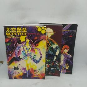 太空堡垒·麦克罗斯传奇(全三卷)