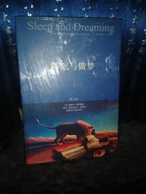睡眠与做梦
